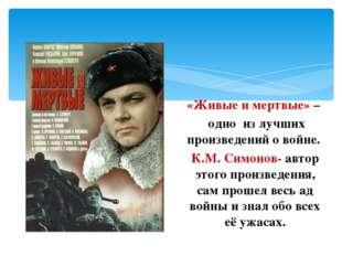 «Живые и мертвые» – одно из лучших произведений о войне. К.М. Симонов- автор