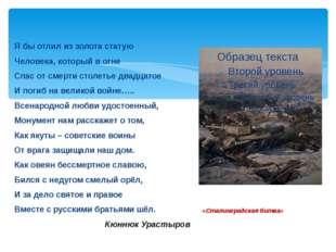 Фрагмент панорамы «Сталинградская битва» Кюннюк Урастыров «Золотой человек».