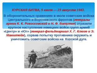 КУРСКАЯ БИТВА, 5 июля — 23 августа 1943. В оборонительных сражениях в июле со