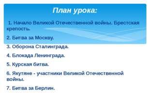 1. Начало Великой Отечественной войны. Брестская крепость. 2. Битва за Москв