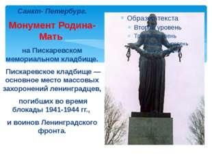 Санкт- Петербург. Монумент Родина-Мать на Пискаревском мемориальном кладбище.