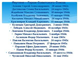 Асямов Сергей Александрович. 20 июня 1942г. Достовалов Семен Васильевич. 24 м