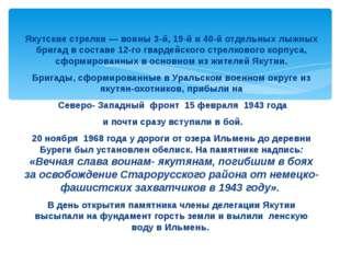 Якутские стрелки— воины 3-й, 19-й и 40-й отдельных лыжных бригад в составе 1