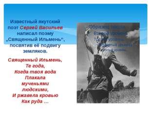 """Известный якутский поэт Сергей Васильев написал поэму """"Священный Ильмень"""", по"""