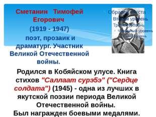 Cметанин Тимофей Егорович (1919 - 1947) поэт, прозаик и драматург. Участник В