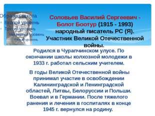Соловьев Василий Сергеевич - Болот Боотур (1915 - 1993) народный писатель PC