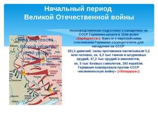 Начальный период Великой Отечественной войны Непосредственную подготовку к на