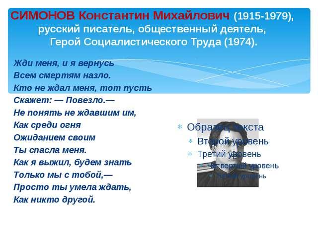 СИМОНОВ Константин Михайлович (1915-1979), русский писатель, общественный дея...