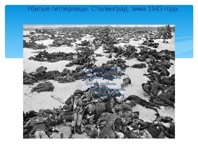 Убитые гитлеровцы. Сталинград, зима 1943 года.