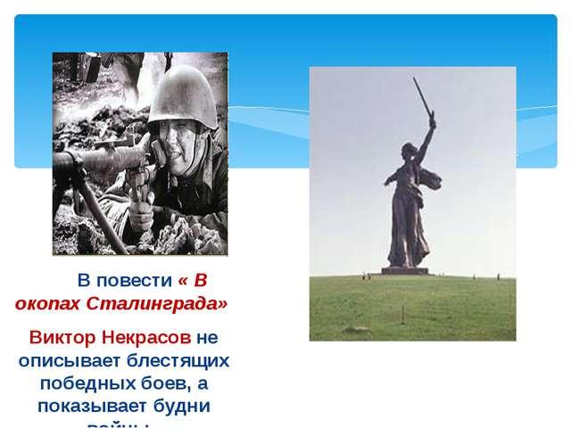 не о войне, а изнутри войны, рассказ не наблюдателя, а ее участника, находивш...