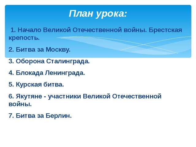 1. Начало Великой Отечественной войны. Брестская крепость. 2. Битва за Москв...
