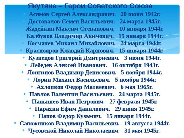 Асямов Сергей Александрович. 20 июня 1942г. Достовалов Семен Васильевич. 24 м...