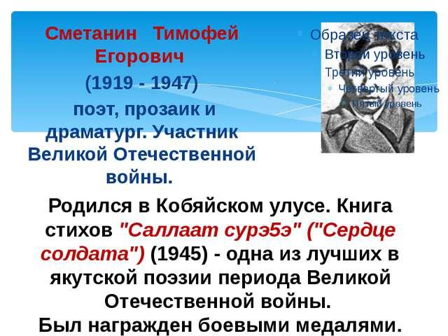 Cметанин Тимофей Егорович (1919 - 1947) поэт, прозаик и драматург. Участник В...