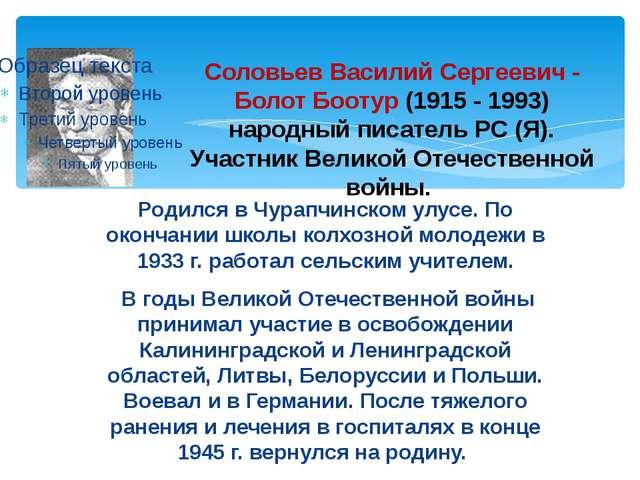 Соловьев Василий Сергеевич - Болот Боотур (1915 - 1993) народный писатель PC...