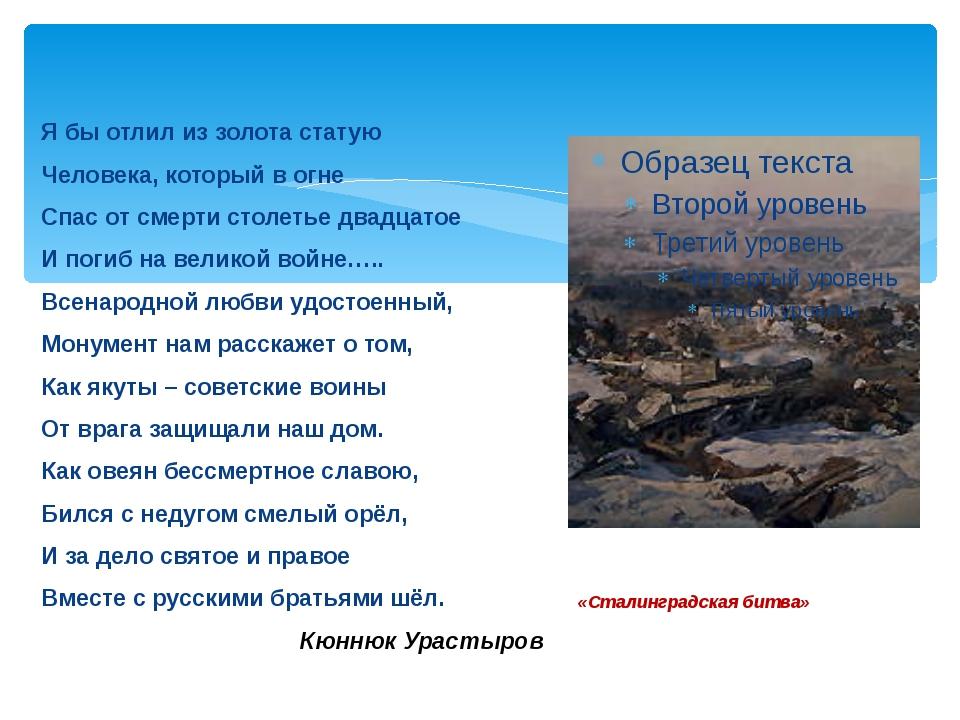 Фрагмент панорамы «Сталинградская битва» Кюннюк Урастыров «Золотой человек»....