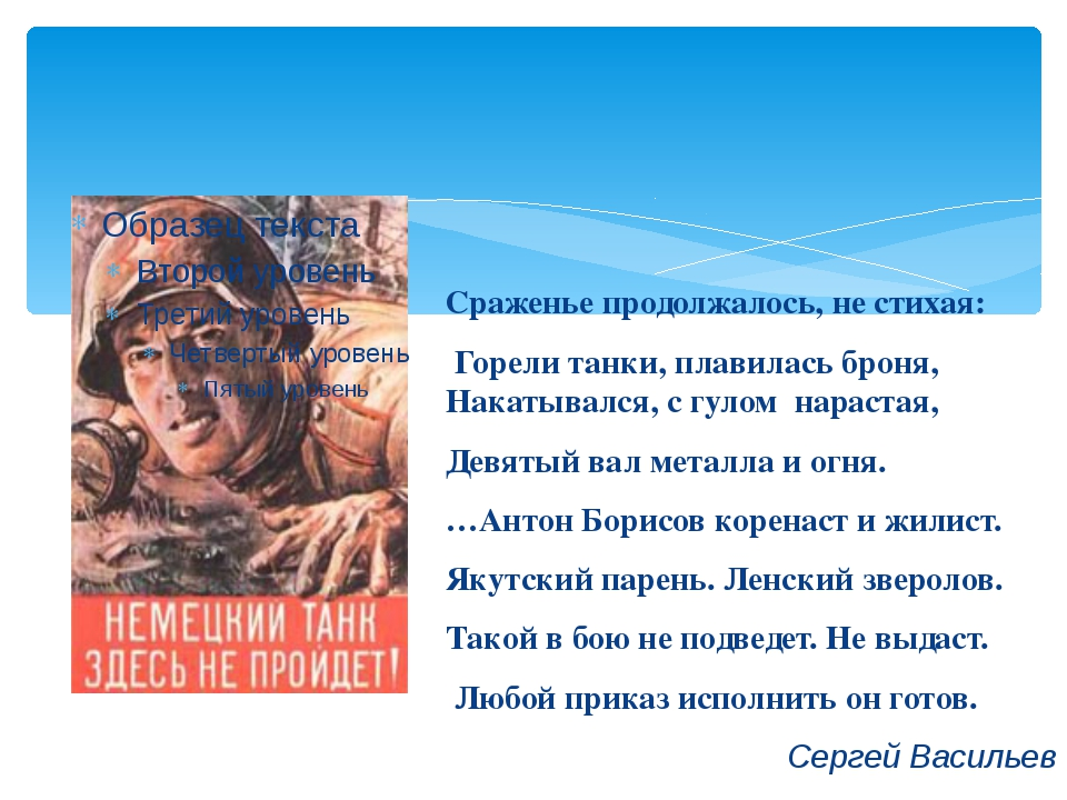 Сраженье продолжалось, не стихая: Горели танки, плавилась броня, Накатывался,...
