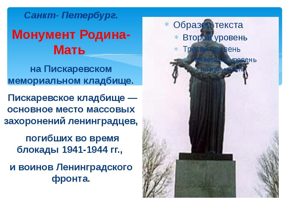 Санкт- Петербург. Монумент Родина-Мать на Пискаревском мемориальном кладбище....
