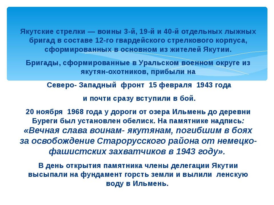Якутские стрелки— воины 3-й, 19-й и 40-й отдельных лыжных бригад в составе 1...
