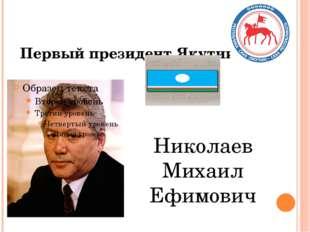 Первый президент Якутии Николаев Михаил Ефимович