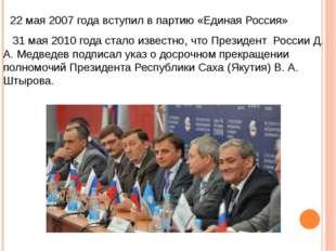22 мая2007 годавступил в партию«Единая Россия» 31 мая2010 годастало изв