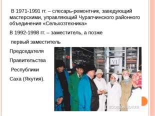 В 1971-1991 гг. – слесарь-ремонтник, заведующий мастерскими, управляющий Чур
