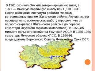 В 1961 окончил Омский ветеринарный институт, в 1971 — Высшую партийную школу