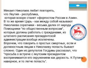 Михаил Николаев любит повторять, что Якутия - республика, которая вскоре стан