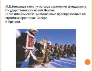 М.Е.Николаев стоял у истоков заложения фундамента государственности ново