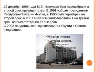 22 декабря 1996 года М.Е. Николаев был переизбран на второй срок президе