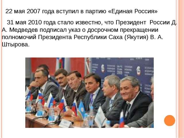 22 мая2007 годавступил в партию«Единая Россия» 31 мая2010 годастало изв...