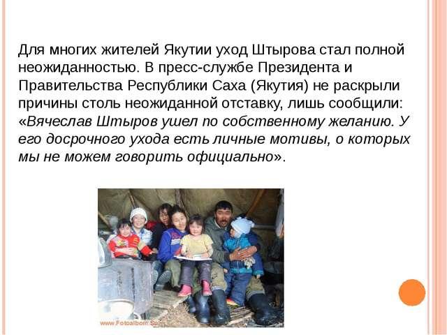 Для многих жителей Якутии уход Штырова стал полной неожиданностью. В пресс-сл...
