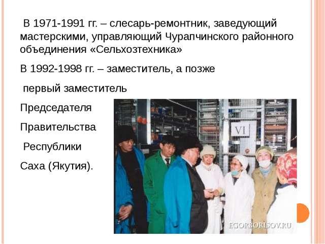 В 1971-1991 гг. – слесарь-ремонтник, заведующий мастерскими, управляющий Чур...