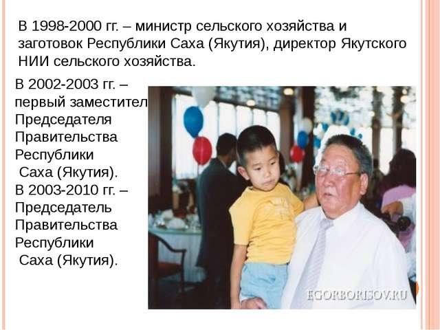 В 1998-2000 гг. – министр сельского хозяйства и заготовок Республики Саха (Як...