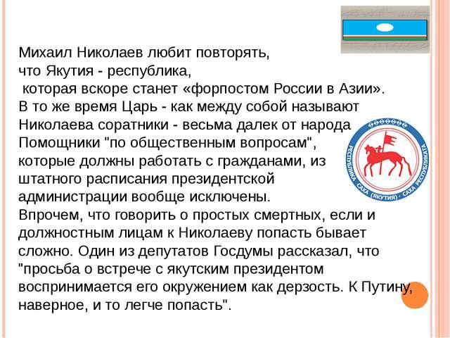 Михаил Николаев любит повторять, что Якутия - республика, которая вскоре стан...