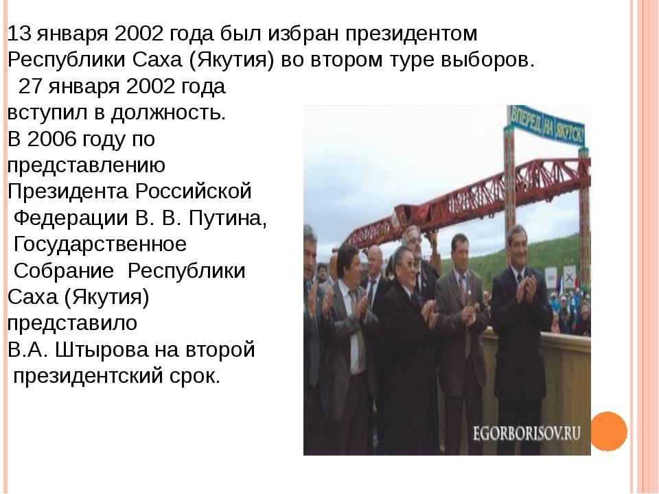 13 января2002 годабыл избран президентом Республики Саха (Якутия) во втором...
