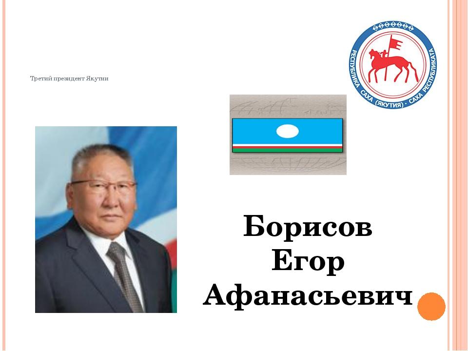 Третий президент Якутии Борисов Егор Афанасьевич
