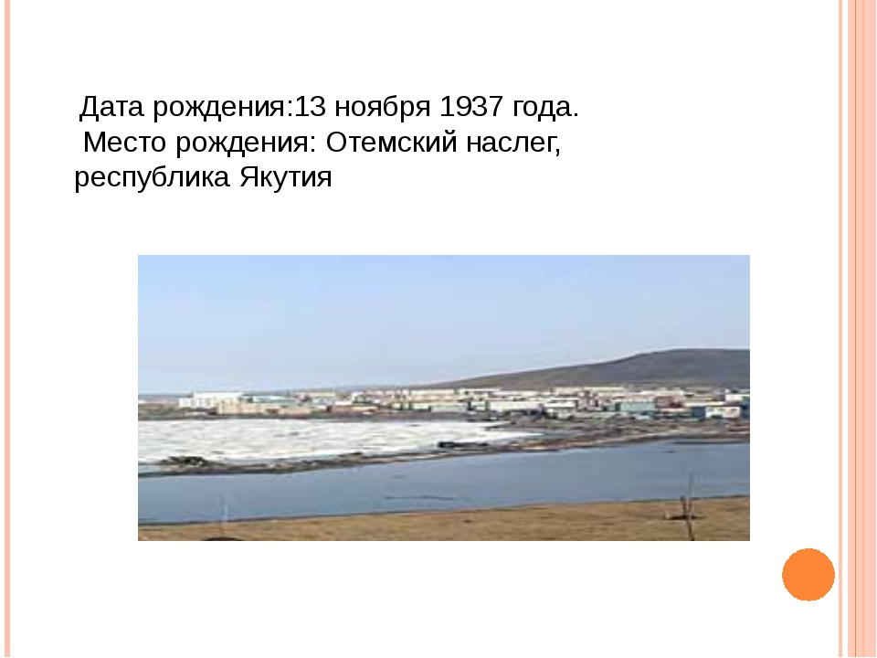 Дата рождения:13 ноября 1937 года. Место рождения: Отемский наслег, республи...