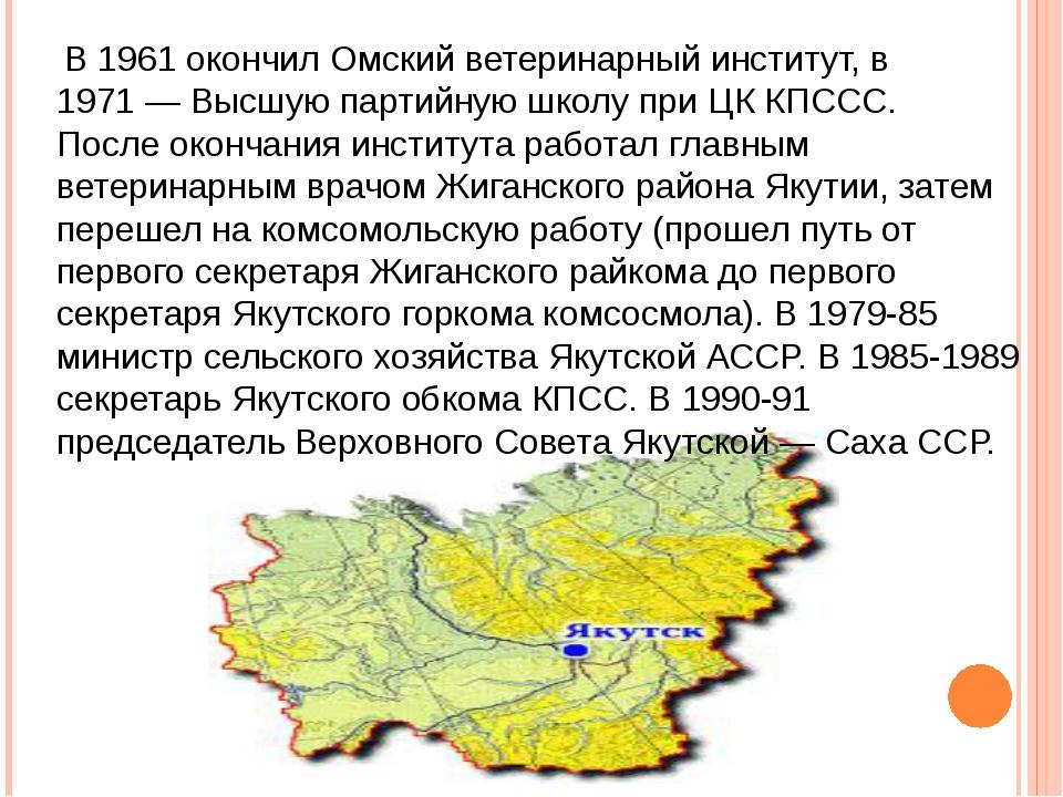 В 1961 окончил Омский ветеринарный институт, в 1971 — Высшую партийную школу...