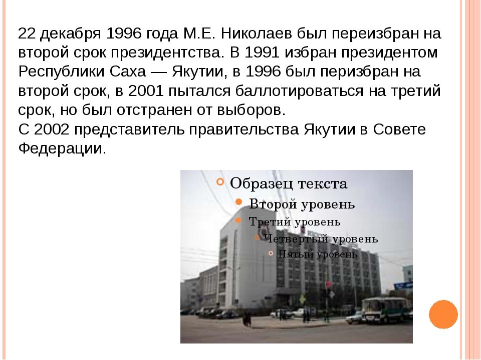22 декабря 1996 года М.Е. Николаев был переизбран на второй срок президе...