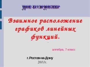 Взаимное расположение графиков линейных функций. . алгебра, 7 класс г.Ростов-