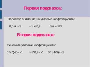 Первая подсказка: Обратите внимание на угловые коэффициенты: 0,5 и - 2 - 5 и