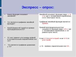 Экспресс – опрос: Какую функцию называют линейной? Что является графиком лине