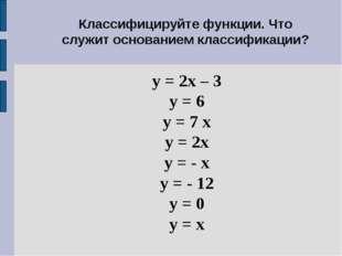 Классифицируйте функции. Что служит основанием классификации? у = 2х – 3 у =