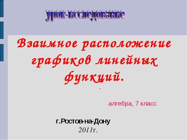 Взаимное расположение графиков линейных функций. . алгебра, 7 класс г.Ростов-...