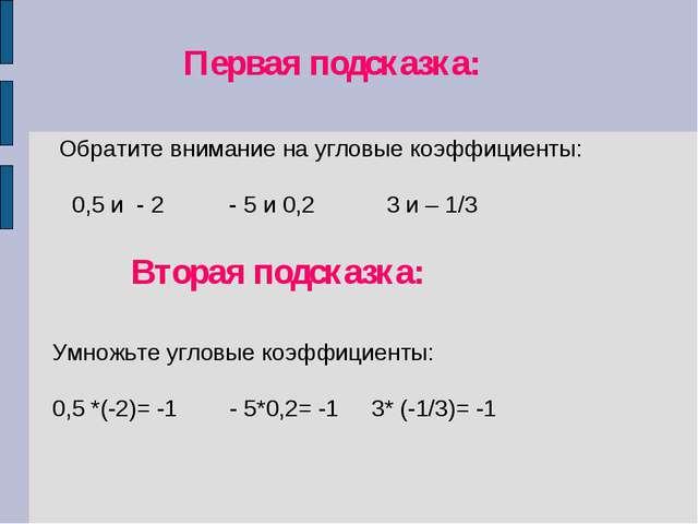 Первая подсказка: Обратите внимание на угловые коэффициенты: 0,5 и - 2 - 5 и...