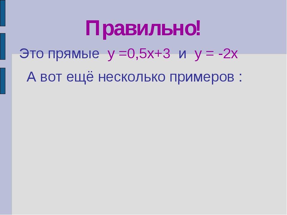 Правильно! Это прямые у =0,5х+3 и у = -2х А вот ещё несколько примеров :