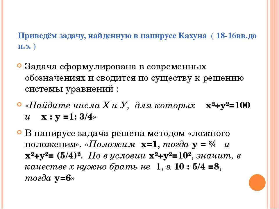 Приведём задачу, найденную в папирусе Кахуна ( 18-16вв.до н.э. ) Задача сформ...