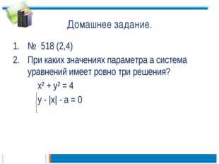 Домашнее задание. № 518 (2,4) При каких значениях параметра а система уравнен