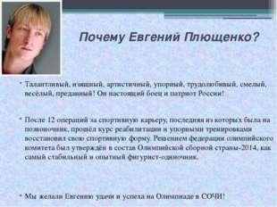 Почему Евгений Плющенко? Талантливый, изящный, артистичный, упорный, трудолюб