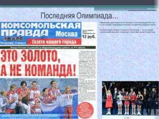 Последняя Олимпиада… 9 февраля фигуристы принесли России первое золото Олимпи